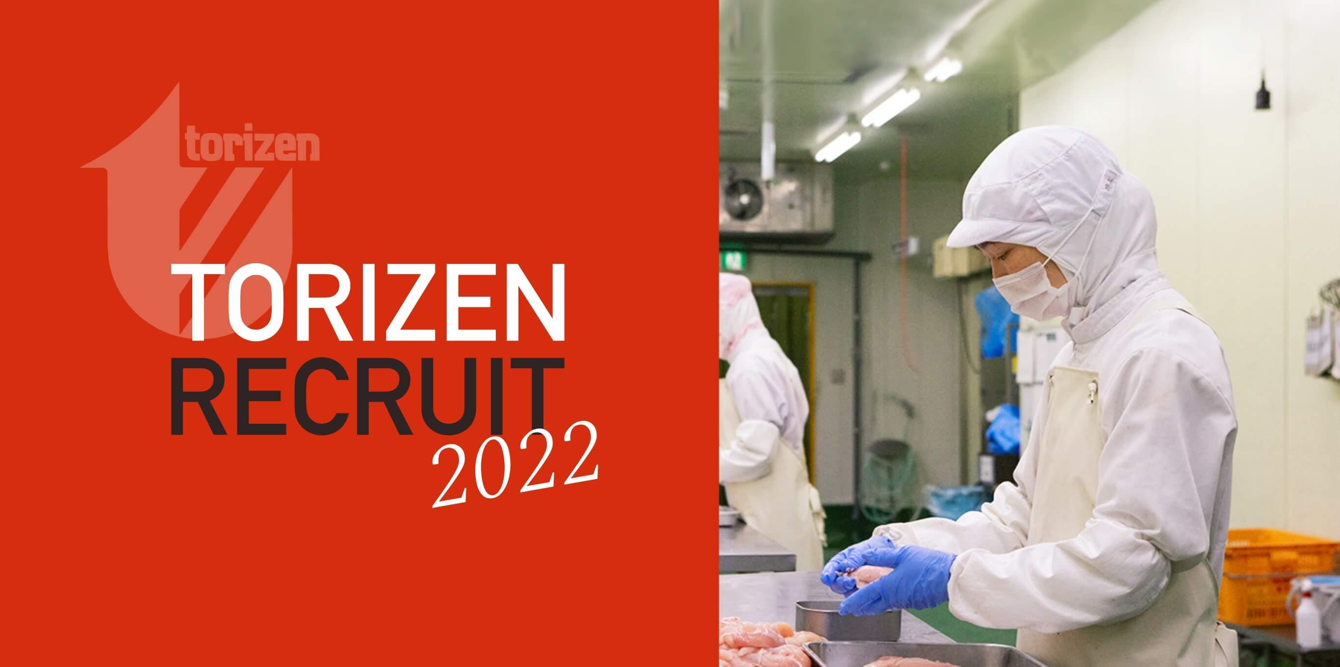 Torizen recruit 2022
